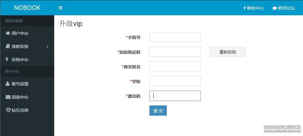 网页紧急升级通知