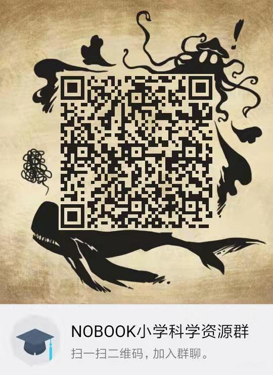 小学科学资源群号.jpg