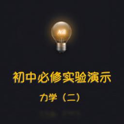 初中力学经典实验讲解(二)
