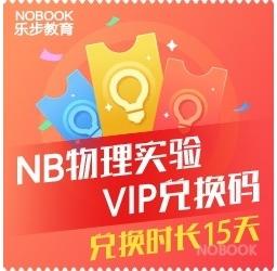 NB系列软件15天vip兑换码