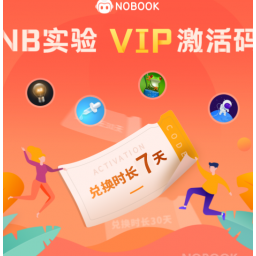 NB系列软件7天vip兑换码