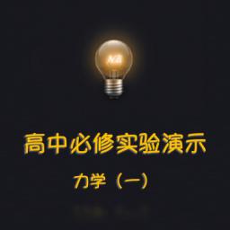 高中必修力学实验讲解(一)