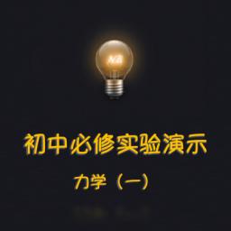 初中力学经典实验讲解(一)