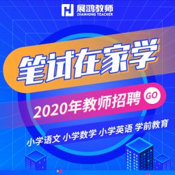 2020年金华市教师招聘如何备考