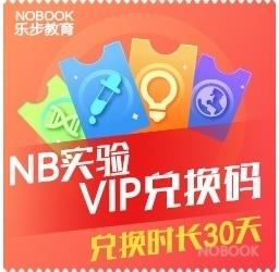 NB系列实验30天vip兑换码